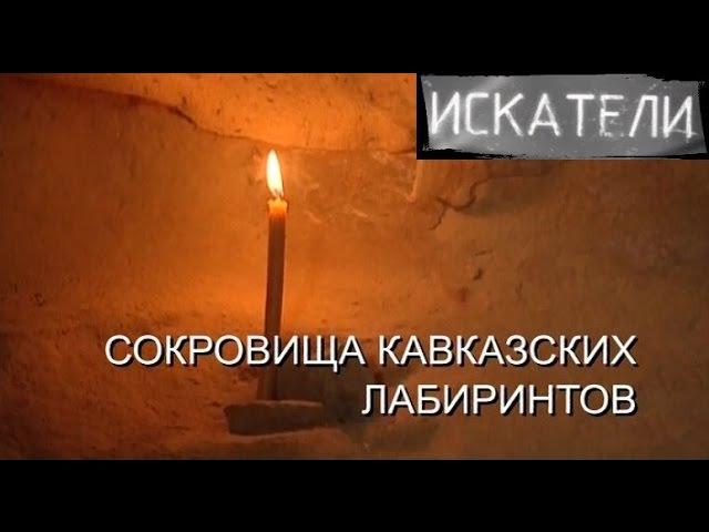 Искатели. Сокровища кавказских лабиринтов