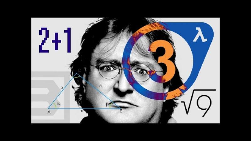 Гейб Ньюэлл и мистическая тайна цифры три