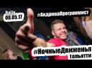 08.05 Daily тольятти тлт tlt ojbar оджей maison мейсон сызрань пейнтбол гитлер капут 2017 гэс