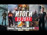 Игровые Новости — GNW #213 | (Итоги E3 2017: EA, Xbox, Bethesda, Ubisoft, Sony)