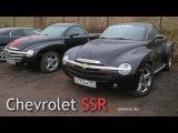 Сразу два Chevrolet SSR в одном месте