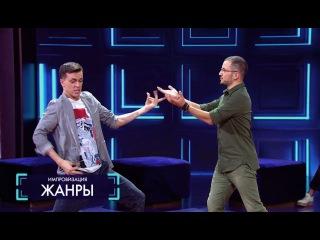 Импровизация «Жанры» с Анной Седоковой: Два друга репетируют рок-концерт в квартире. 2 сезон, 24 серия (36)