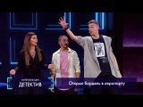 Импровизация «Детектив» с Анной Седоковой. 2 сезон, 24 серия (36)