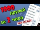 Накрутка подписчиков ВК 10К заявок без БАНА/ЗАДАНИЙ/ТОП 2017 ВКОНТАКТЕ