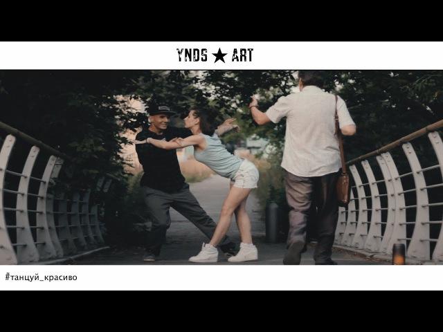 ТАНЦЕВАЛЬНЫЕ ПРОБЛЕМЫ – Красивый парный уличный танец в парке ☺ | YNDS ★ ART | Ignite me