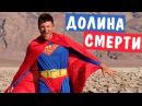ДОЛИНА СМЕРТИ И SUPERMAN