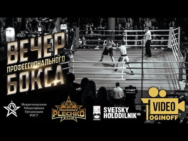 Вечер Профессионального Бокса (Санкт-Петербург)