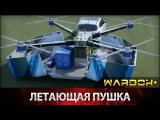 Оружие ближайшего будущего - Летающая пушка 3D обзор / Wardok