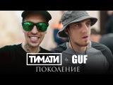 Тимати feat. GUF - Поколение (ПАРОДИЯ)