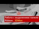 Инструменты работы с выделением панели Ribbon. Моделирование в 3ds Max.