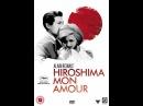 Хиросима моя любовь 1959 КиноПоиск