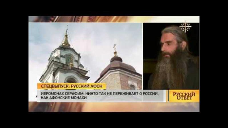 Русский ответ Встреча с иеромонахом Серафимом Захаровым