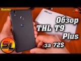 Обзор Thl T9 Plus - бюджетник в полном смысле этого слова!   review