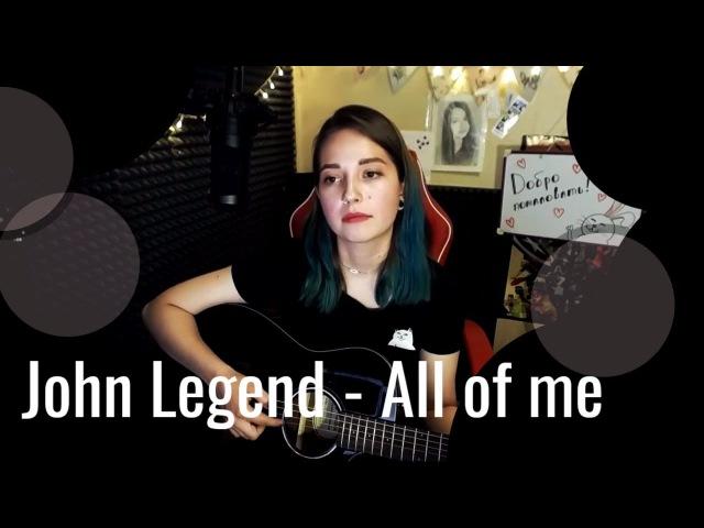 John Legend - All of Me Юля Кошкина СТРИМА КУСОК