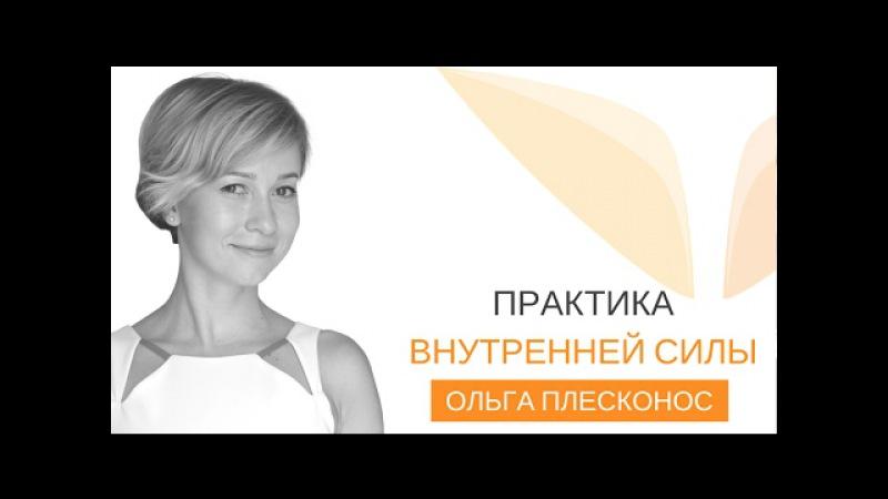 Ольга Плесконос: Практика внутренней силы (энергетическое укрепление)