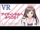 【VR】みなさん360度です!「A.I.Channel 360」で思い出に浸ろう♪【#103】