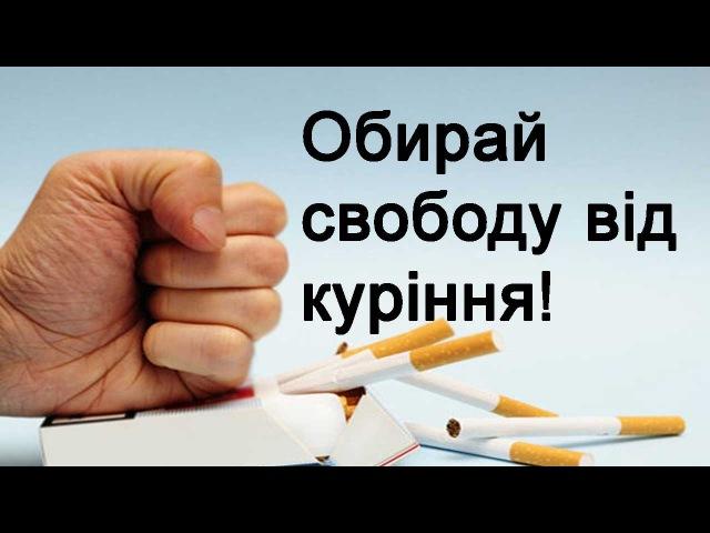 Проект (реферат) куріння - шкідлива звичка