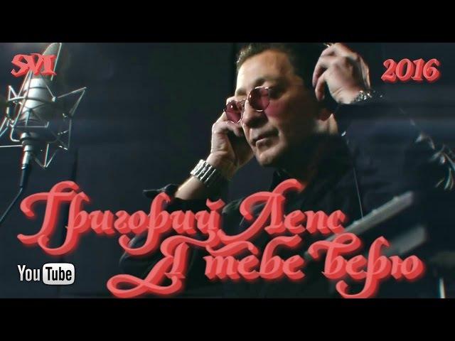 Григорий Лепс - Я тебе верю.Edited video
