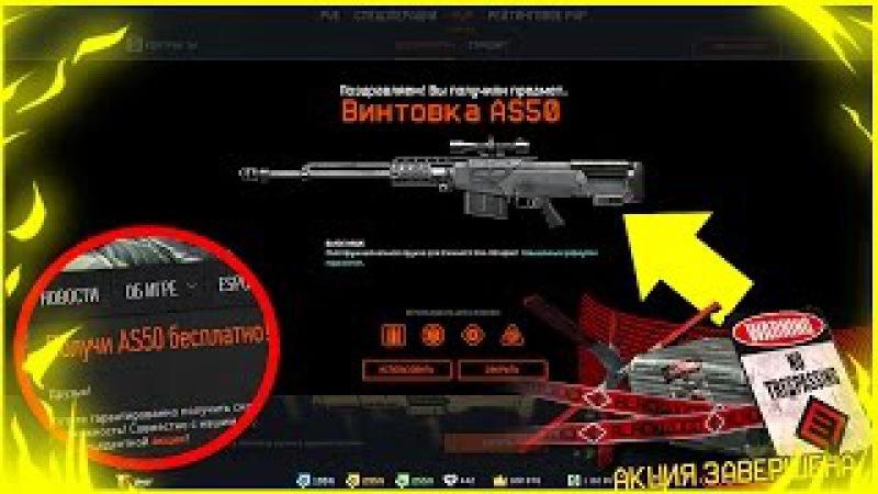 Донат «AS50 ЗА 299 Рублей» в Warface? [ 5 Лет Игре ]
