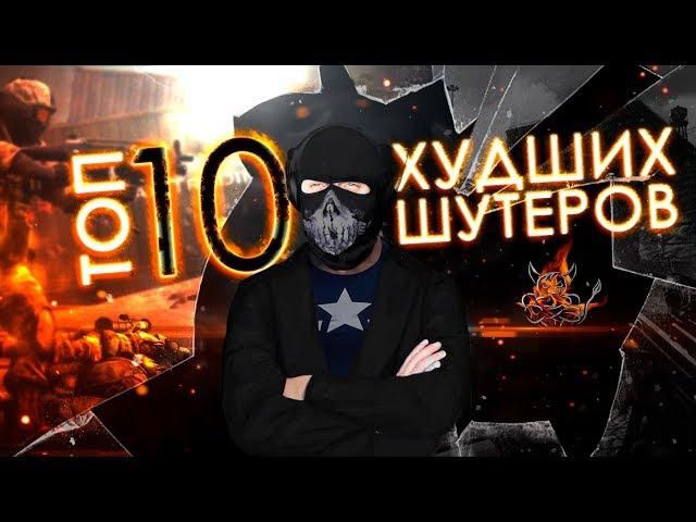 ТОП 10 Худших Шутеров