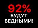✔ ТЕСТ НА БОГАТСТВО 92 % БУДУТ БЕДНЫМИ ПРОВЕРЬ СВОЙ ИНТЕЛЛЕКТ