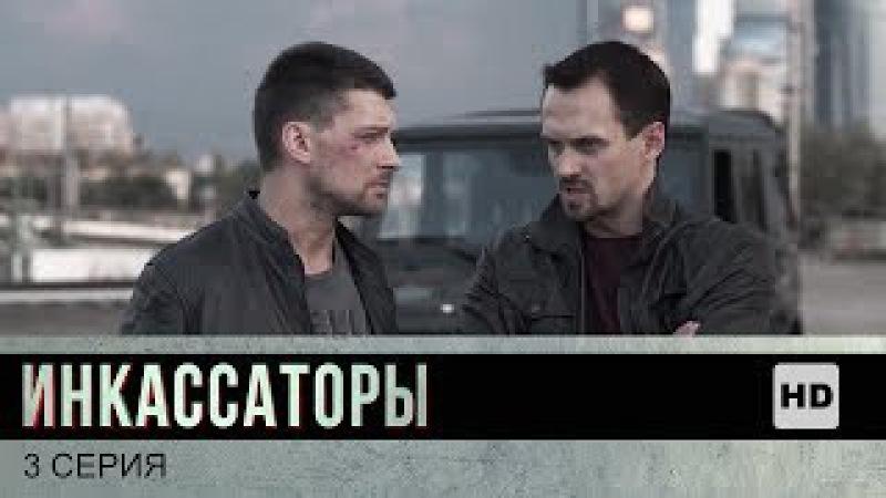 Инкассаторы | Сериал в HD | 3 Серия
