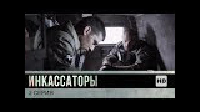 Инкассаторы | Сериал в HD | 2 Серия