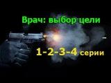 Врач Выбор цели 1 2 3 4 серия -  русский сериал, криминальный детектив
