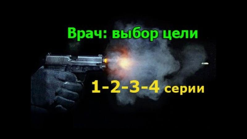 Врач Выбор цели 1 2 3 4 серия русский сериал криминальный детектив
