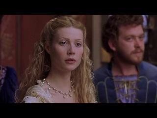 Влюбленный Шекспир 1998 трейлер