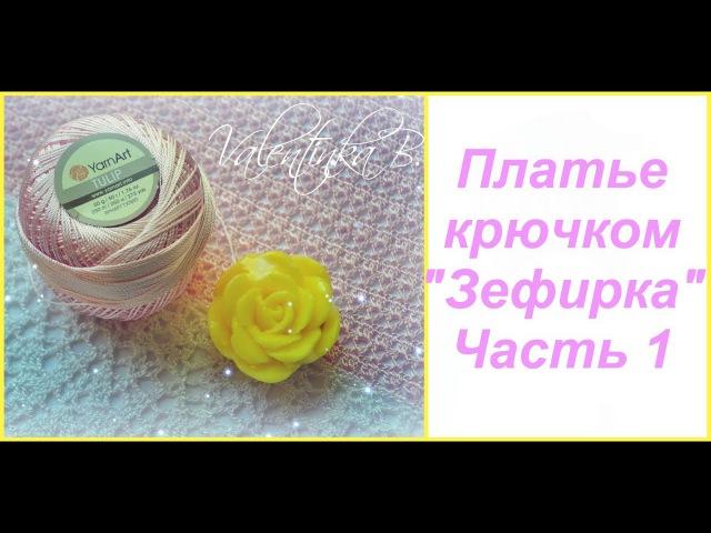 Платье крючком Зефирка Часть 1 Valentinka B