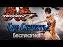 Где скачать Tekken 7 через торент / Dodwnload