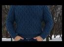 Мастер класс Мужской пуловер 2 часть