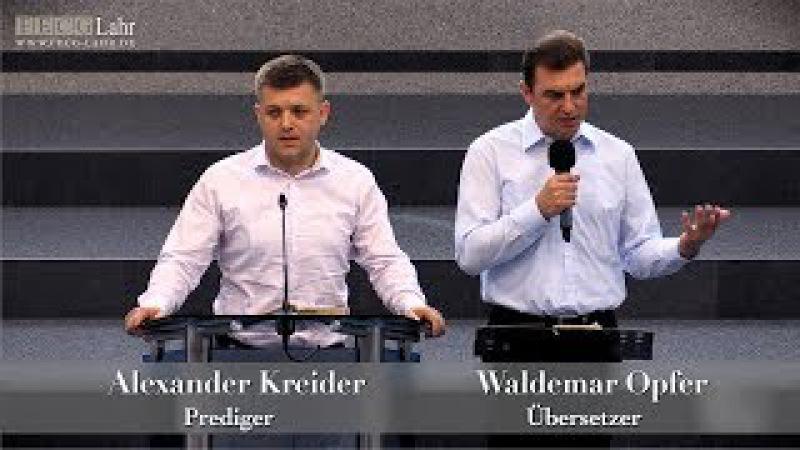 FECG Lahr - A. Kreider - Neue Chance / Ещё один шанс