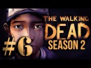 Walking Dead 6sn2 - План побега