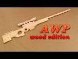 Снайперская Винтовка AWP своими руками. AWP wood edition.