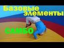 Тренировка самбо - промокашка, маятник, забегания и кувырок через живот базовые элементы разминки.