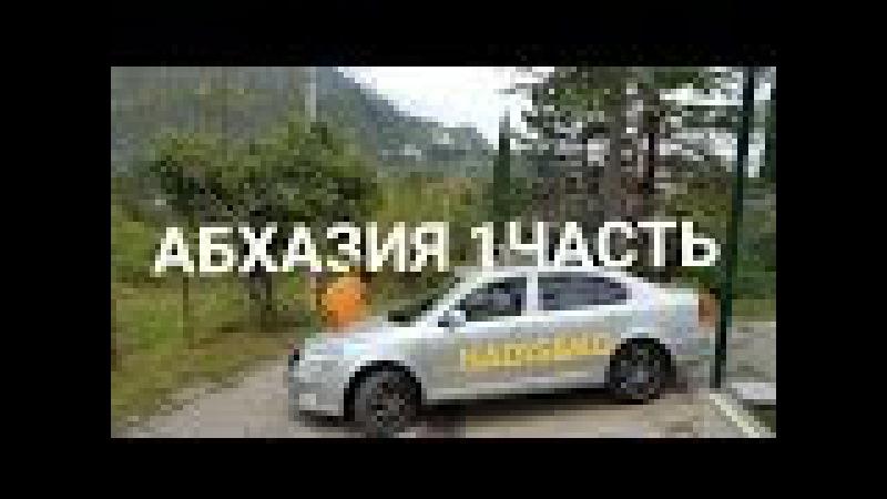 Граница Абхазии решили жить в Новом Афоне