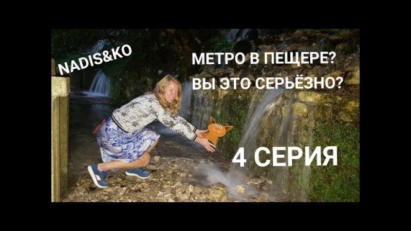 Ищем пещеру Нового Афона