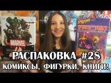 Распаковка комиксов, манги, фигурок и гиковских книг #28 От олдскула до новинок!