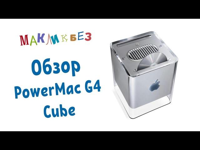 Обзор PowerMac G4 Cube (куб) 2001 года выпуска (МакЛикбез)
