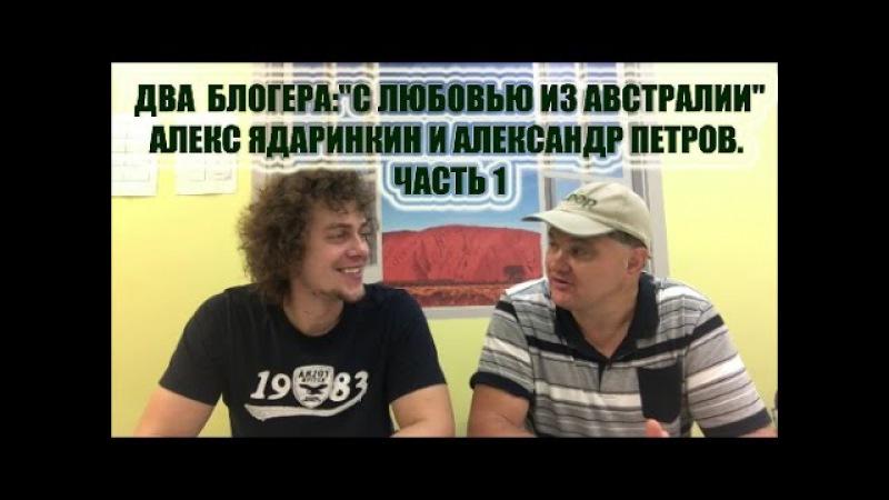 Беседа с Алексом Ядаринкиным. Два блогера-один проект! Часть 1