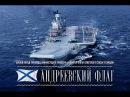 «Андреевский флаг». Боевой поход ТАВКР «Адмирал Кузнецов». Часть 1