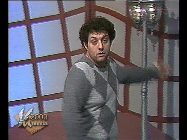 Телеигра Маркиза. Михаил Полицеймако.
