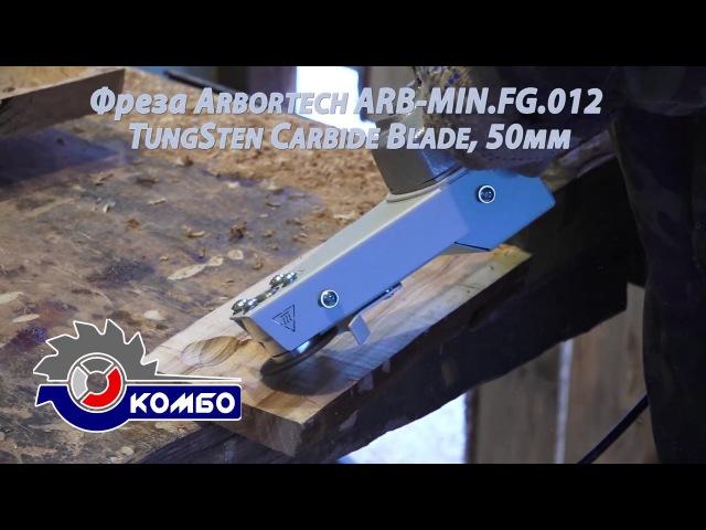 Насадка Комбо Wood - Обработка фрезой двузубой Arbortech TungSten Carbide Blade