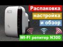 Распаковка настройка и обзор китайского wi fi репитера N300 менее чем за 9 99$ Китай Ё