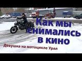 Как мы с Уралом снимались в кино - Девушка на мотоцикле Урал