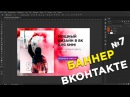 Дизайн группы Вконтакте вк Уроки фотошопа Обучение