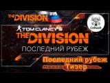 Разбираем l Tom Clancy's The Division - Последний рубеж - Тизер l