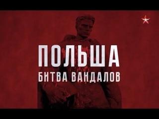 Польша: битва вандалов. Роман Зыков в программе Теория заговора 30.03.17